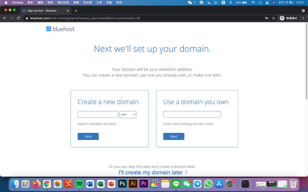 架設網站 Bluehost 虛擬主機教學步驟三
