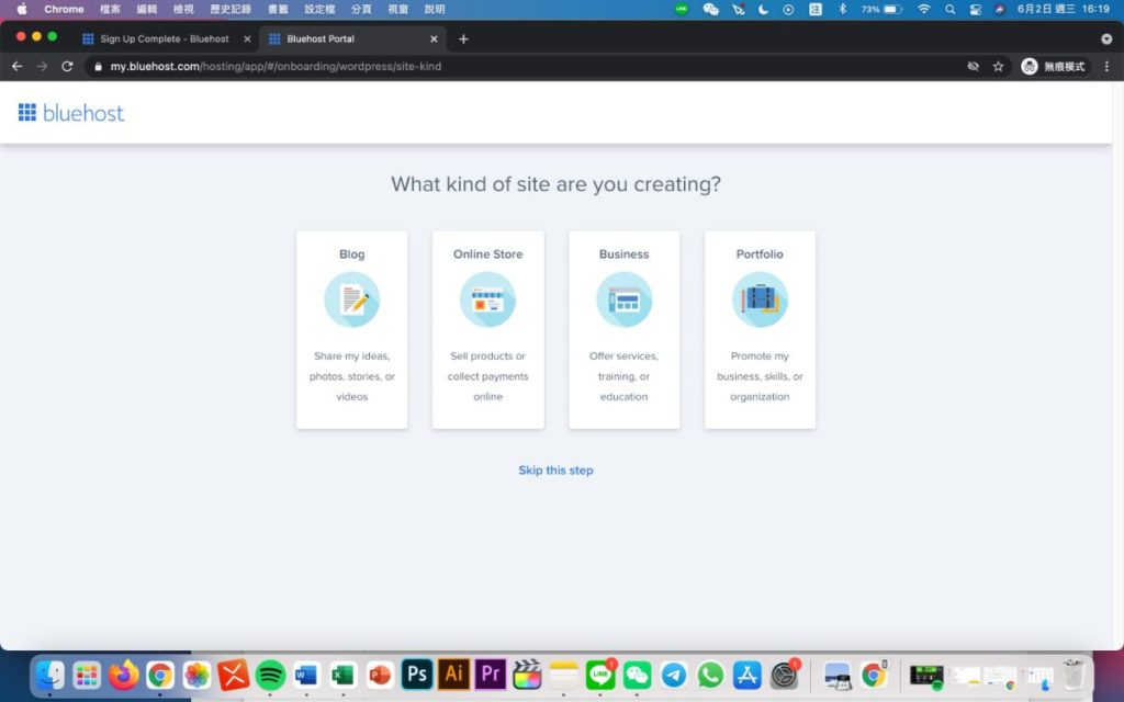Bluehost 安裝 WordPress 架站系統 步驟三