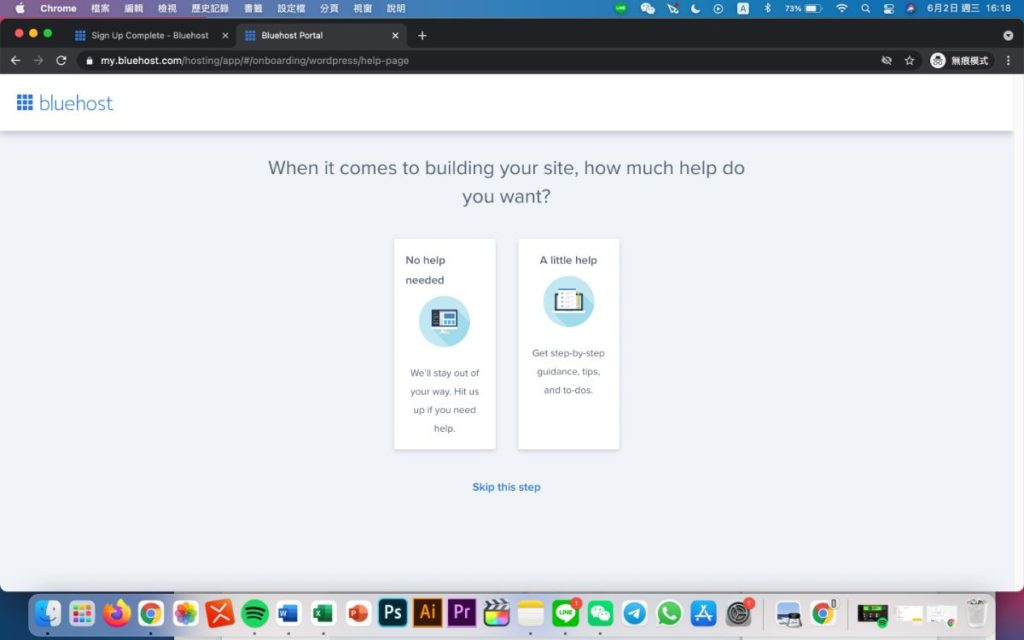 Bluehost 安裝 WordPress 架站系統 步驟二