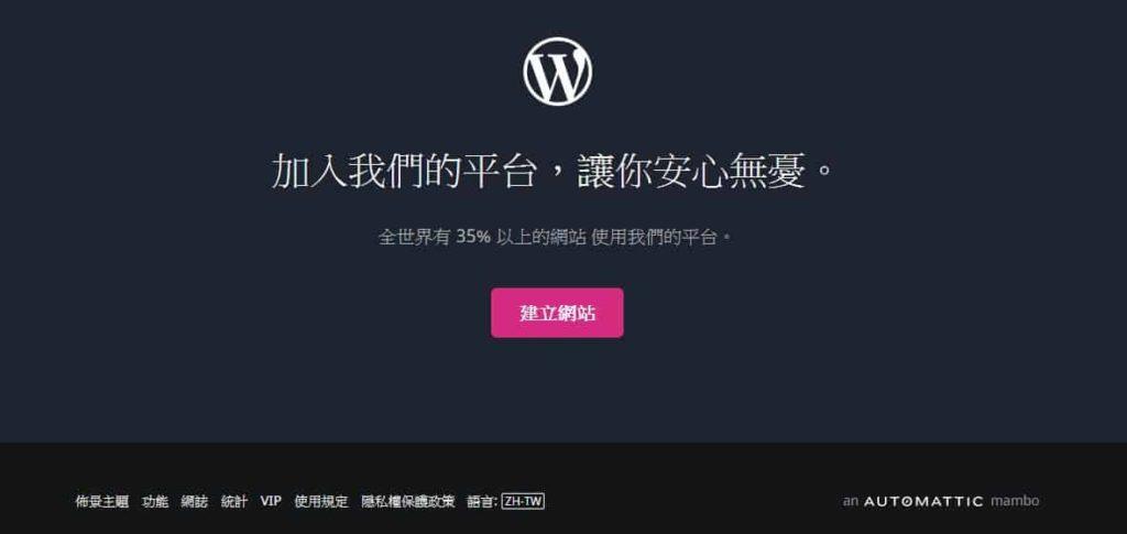 wordpress-com建立網站